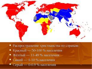 Распространение христианства по странам: Красный — 50-100 % населения Жёлтый