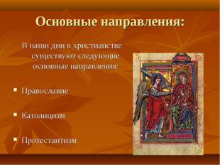 Основные направления: В наши дни в христианстве существуют следующие основные