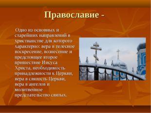Православие - Одно из основных и старейших направлений в христианстве для кот