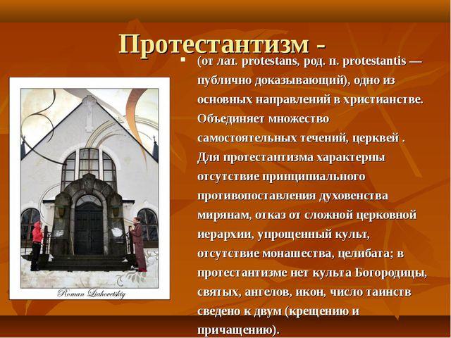 Протестантизм - (от лат. protestans, род. п. protestantis — публично доказыва...
