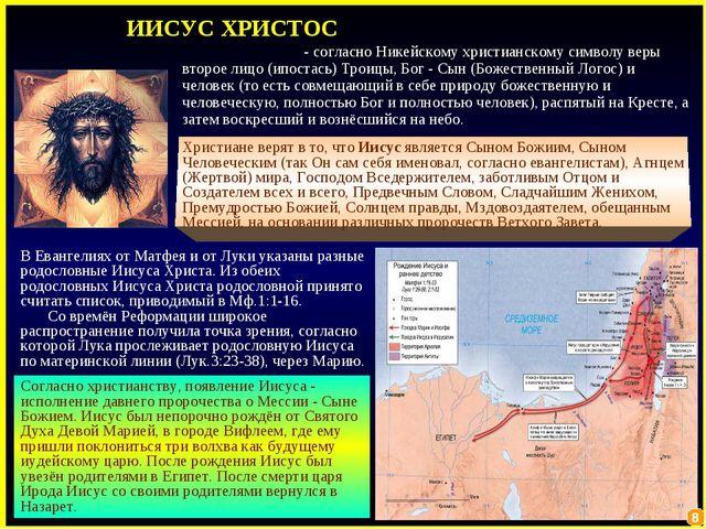 ИИСУС ХРИСТОС Иису́с Христо́с - согласно Никейскому христианскому символу вер...