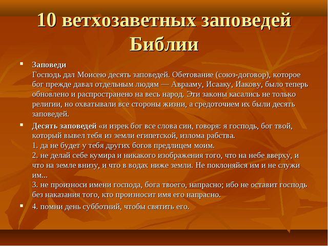 10 ветхозаветных заповедей Библии Заповеди Господь дал Моисею десять заповеде...