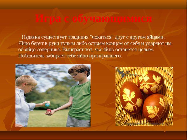 """Игра с обучающимися Издавна существует традиция """"чокаться"""" друг с другом яйца..."""