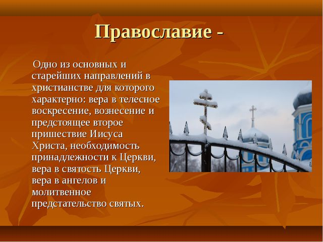 Православие - Одно из основных и старейших направлений в христианстве для кот...