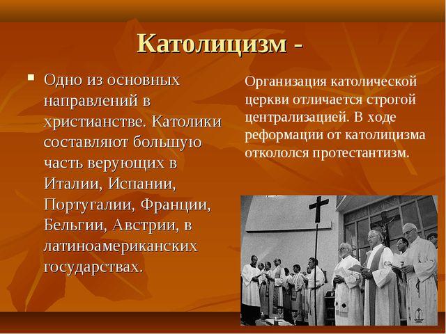 Католицизм - Одно из основных направлений в христианстве. Католики составляют...