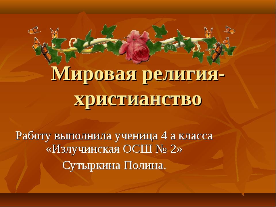Мировая религия- христианство Работу выполнила ученица 4 а класса «Излучинска...