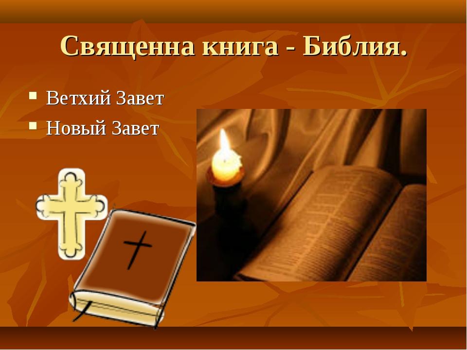 Священна книга - Библия. Ветхий Завет Новый Завет