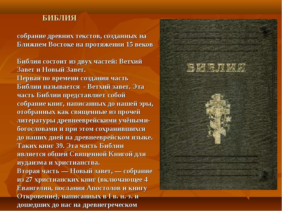 БИБЛИЯ Би́блия (от греч. βιβλία — книги)— собрание древних текстов, созданны...