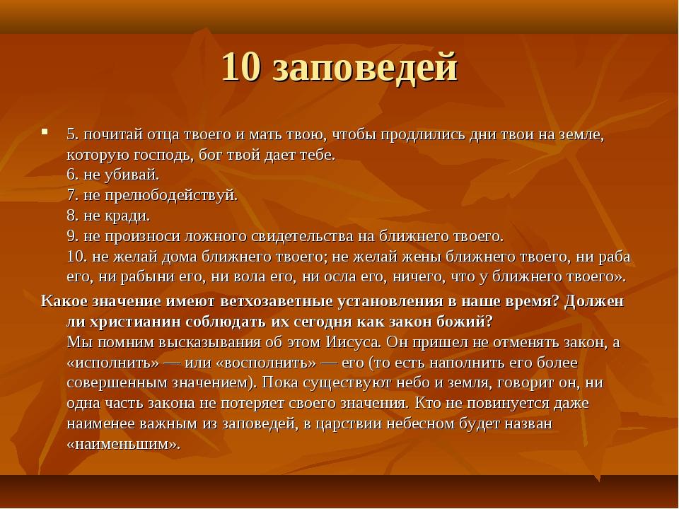10 заповедей 5. почитай отца твоего и мать твою, чтобы продлились дни твои на...