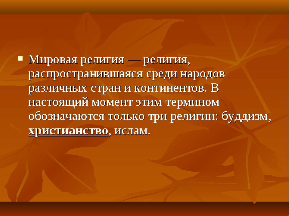 Мировая религия — религия, распространившаяся среди народов различных стран и...