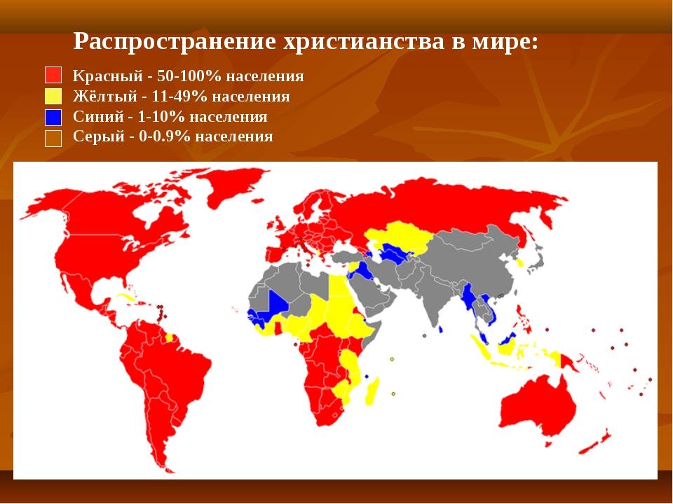 Распространение христианства в мире: Красный - 50-100% населения Жёлтый - 11-...