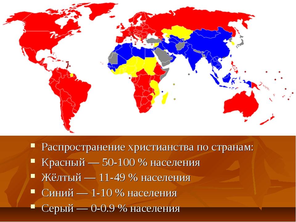 Распространение христианства по странам: Красный — 50-100 % населения Жёлтый...