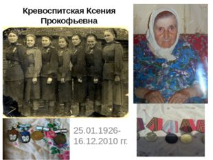 Кревоспитская Ксения Прокофьевна 25.01.1926- 16.12.2010 гг.