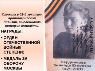 Служила в 51-й зенитно-артиллерийской дивизии, выслеживала немецкие самолёты.