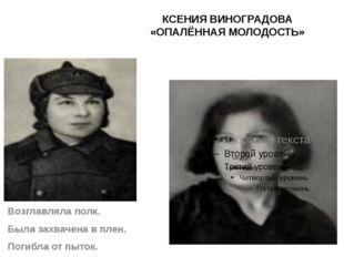 КСЕНИЯ ВИНОГРАДОВА «ОПАЛЁННАЯ МОЛОДОСТЬ» Во время Великой Отечественной войны