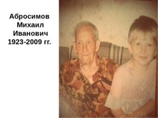 Абросимов Михаил Иванович 1923-2009 гг.