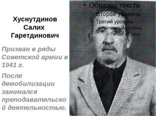 Хуснутдинов Салих Гаретдинович Призван в ряды Советской армии в 1941 г. После