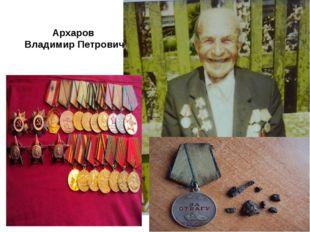 Архаров Владимир Петрович