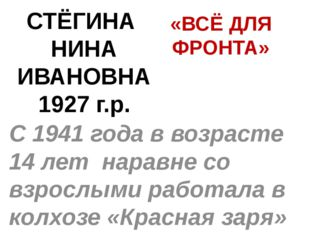 СТЁГИНА НИНА ИВАНОВНА 1927 г.р. «ВСЁ ДЛЯ ФРОНТА» С 1941 года в возрасте 14 ле