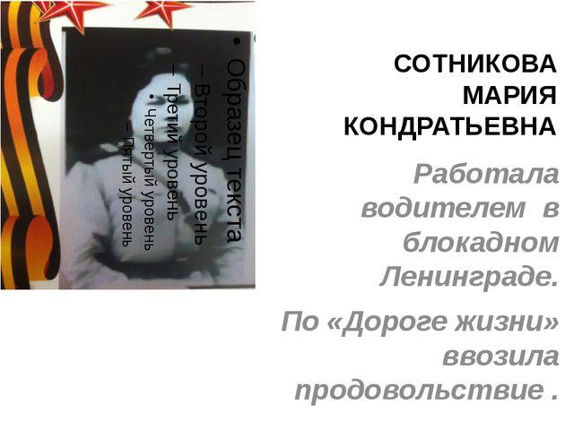 СОТНИКОВА МАРИЯ КОНДРАТЬЕВНА Работала водителем в блокадном Ленинграде. По «Д...