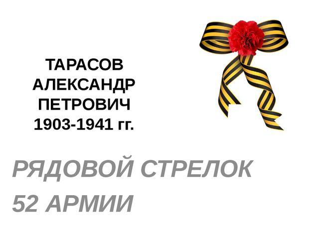 ТАРАСОВ АЛЕКСАНДР ПЕТРОВИЧ 1903-1941 гг. РЯДОВОЙ СТРЕЛОК 52 АРМИИ