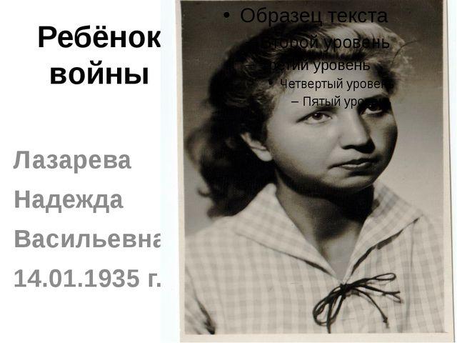 Ребёнок войны Лазарева Надежда Васильевна 14.01.1935 г.р.
