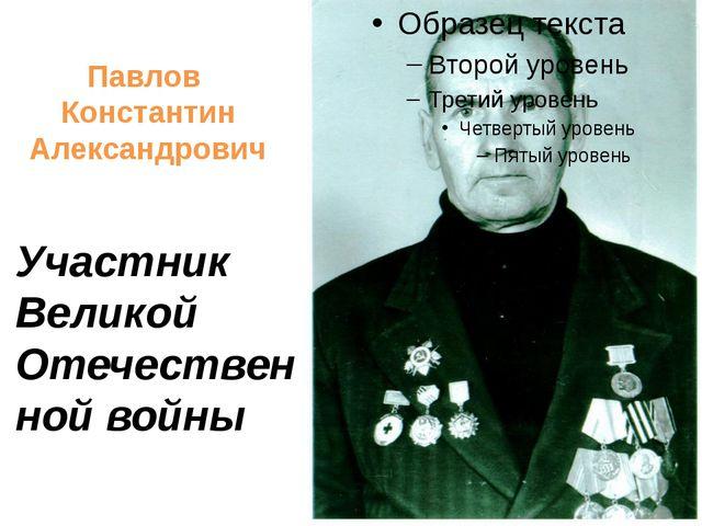 Павлов Константин Александрович Участник Великой Отечественной войны