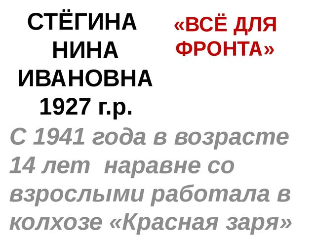 СТЁГИНА НИНА ИВАНОВНА 1927 г.р. «ВСЁ ДЛЯ ФРОНТА» С 1941 года в возрасте 14 ле...
