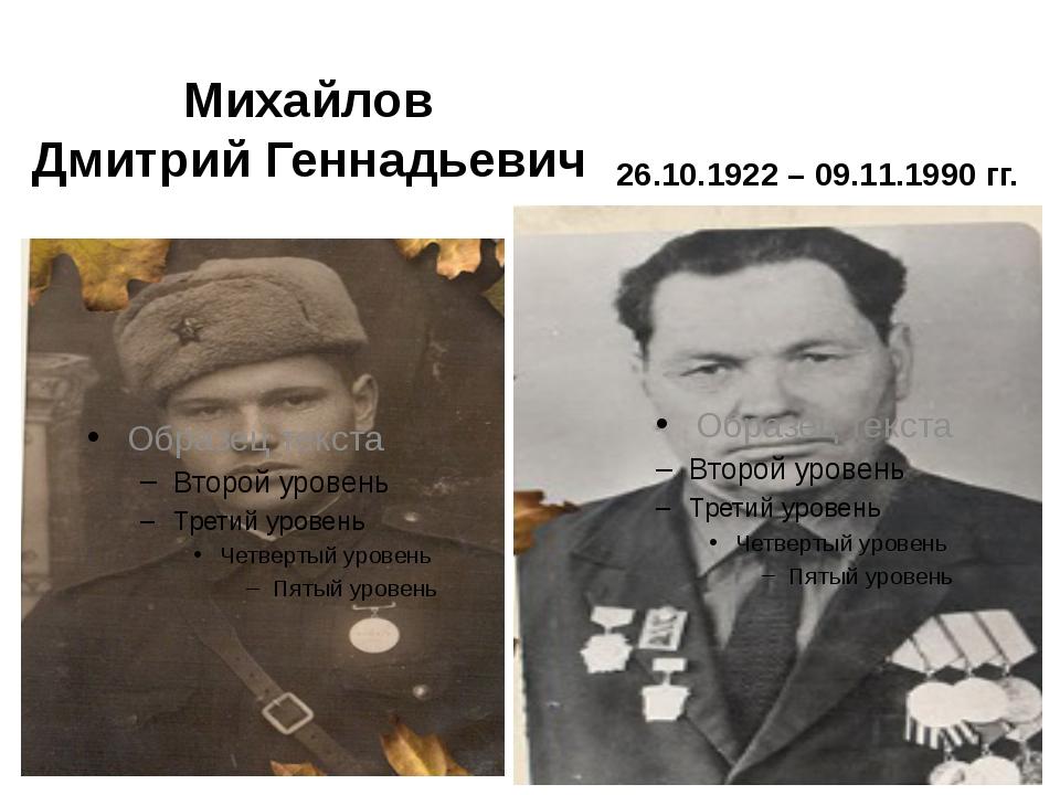 Михайлов Дмитрий Геннадьевич 26.10.1922 – 09.11.1990 гг.