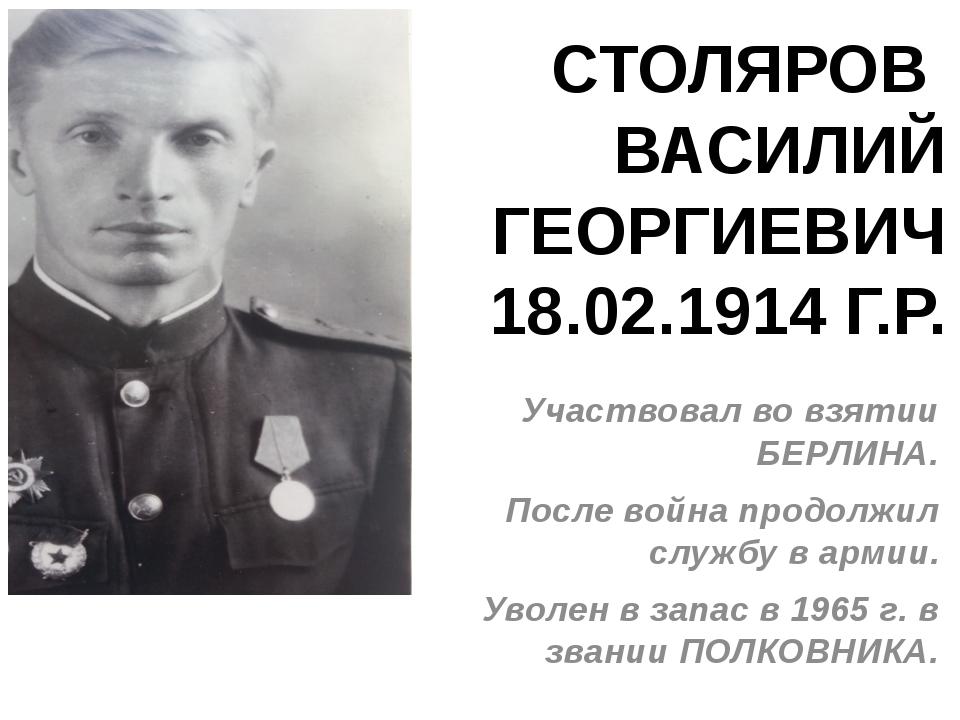 СТОЛЯРОВ ВАСИЛИЙ ГЕОРГИЕВИЧ 18.02.1914 Г.Р. Участвовал во взятии БЕРЛИНА. Пос...