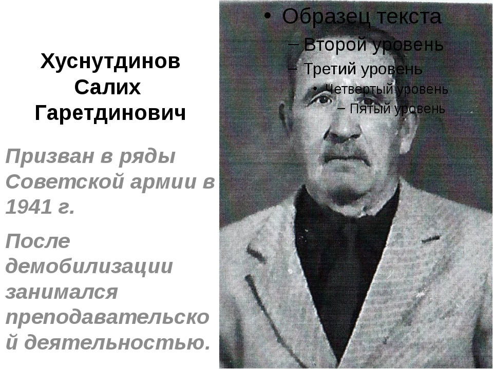 Хуснутдинов Салих Гаретдинович Призван в ряды Советской армии в 1941 г. После...