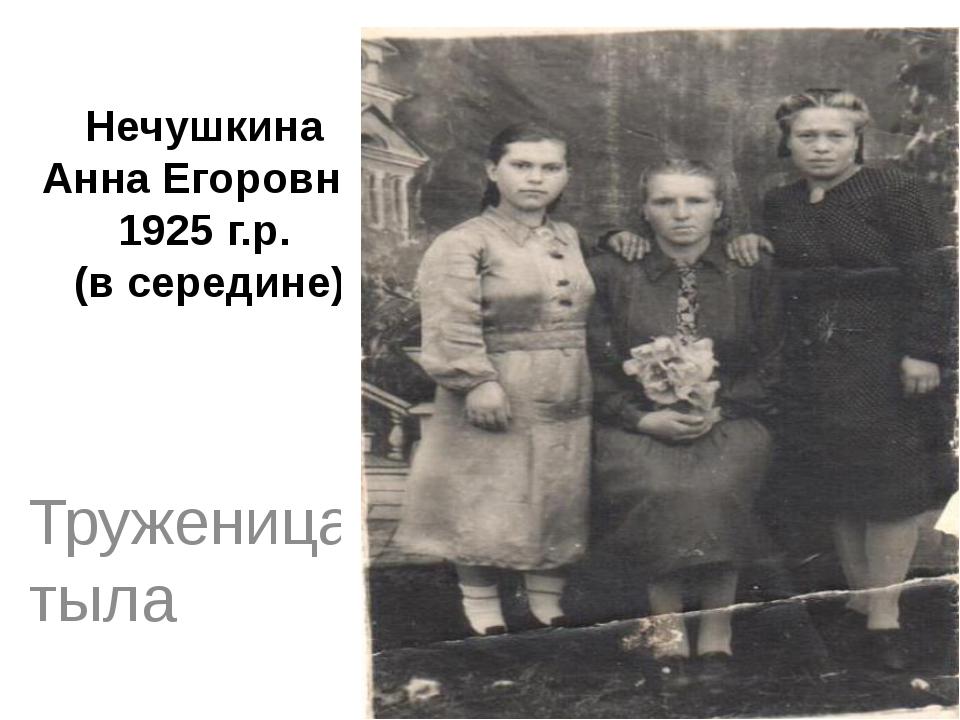 Нечушкина Анна Егоровна 1925 г.р. (в середине) Труженица тыла