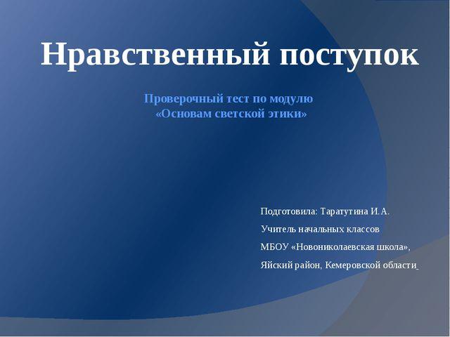 Проверочный тест по модулю «Основам светской этики» Нравственный поступок Под...