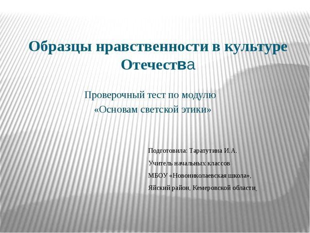 Образцы нравственности в культуре Отечества Проверочный тест по модулю «Основ...