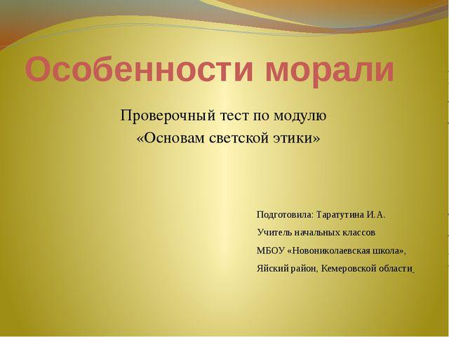 Особенности морали Проверочный тест по модулю «Основам светской этики» Подгот...