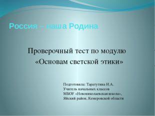 Россия – наша Родина Проверочный тест по модулю «Основам светской этики» Подг