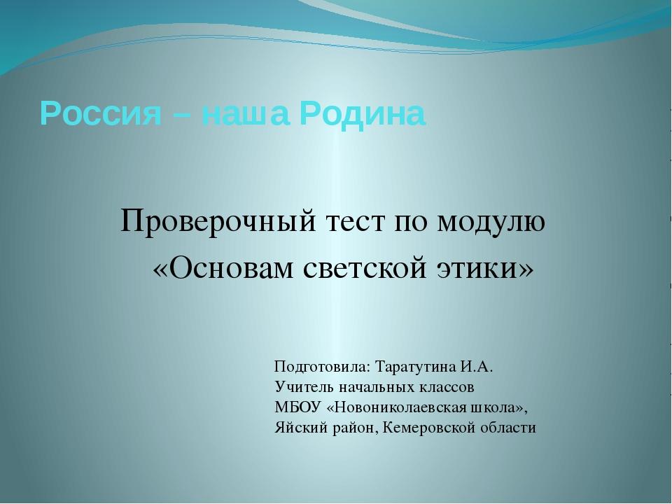 Россия – наша Родина Проверочный тест по модулю «Основам светской этики» Подг...
