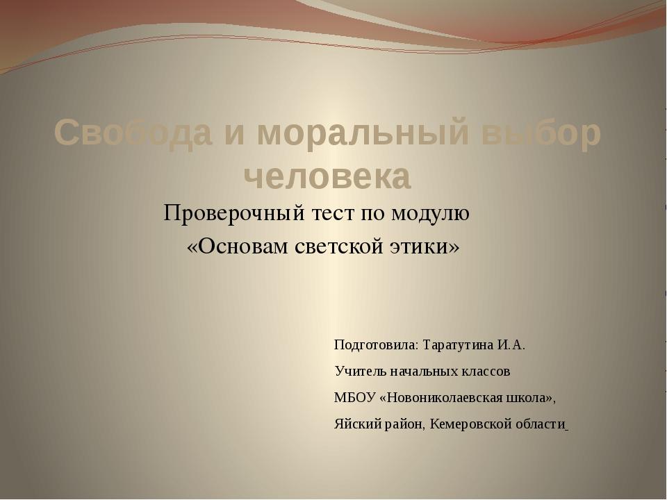 Свобода и моральный выбор человека Проверочный тест по модулю «Основам светск...