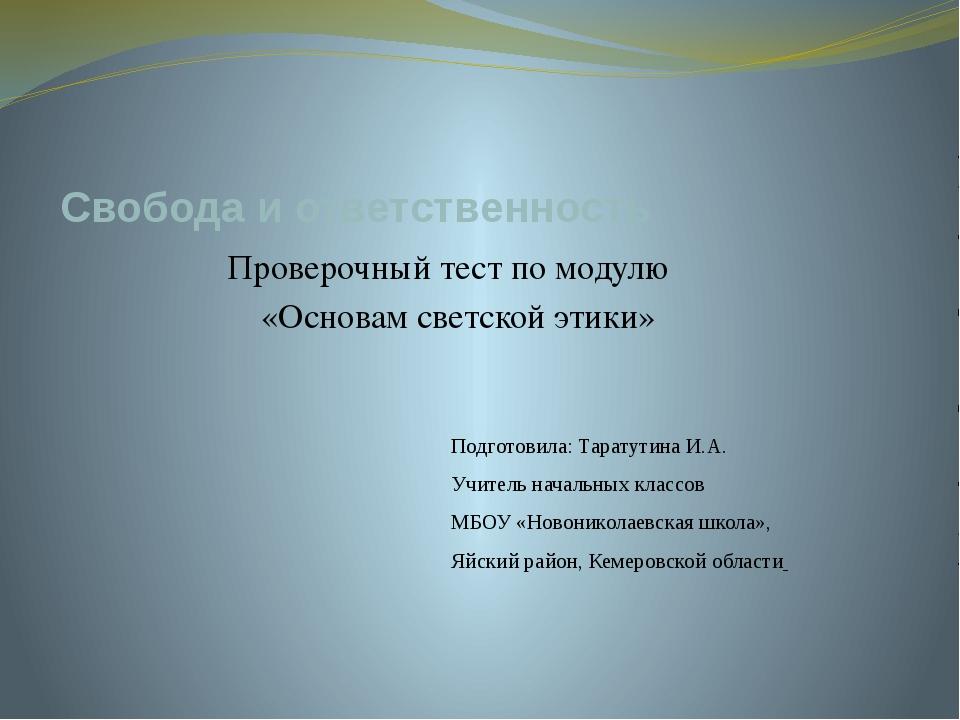 Свобода и ответственность Проверочный тест по модулю «Основам светской этики»...