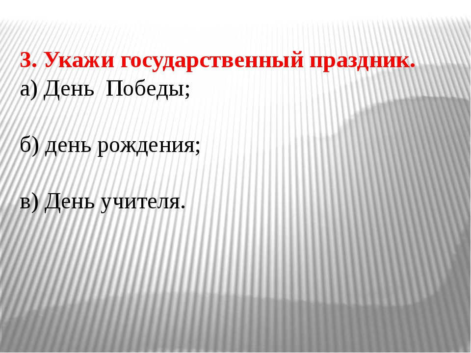 3. Укажи государственный праздник. а) День Победы; б) день рождения; в) День...