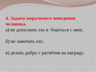 4. Задача морального поведения человека. а) не допускать зла и бороться с ним