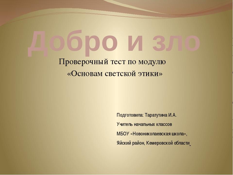 Добро и зло Проверочный тест по модулю «Основам светской этики» Подготовила:...