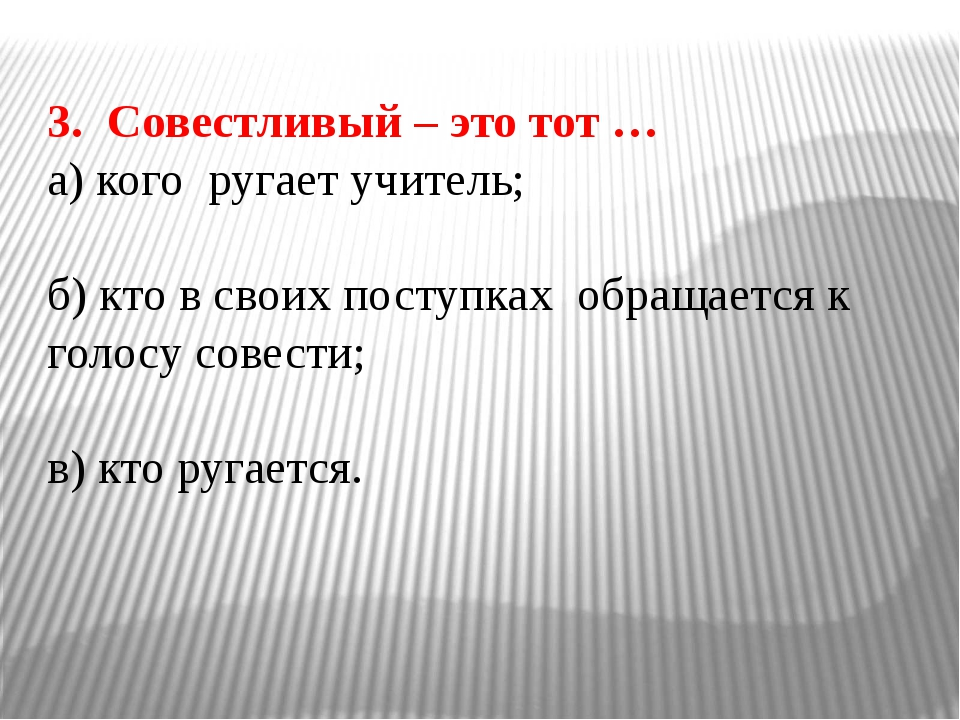 3. Совестливый – это тот … а) кого ругает учитель; б) кто в своих поступках о...