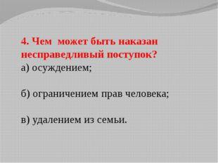 4. Чем может быть наказан несправедливый поступок? а) осуждением; б) ограниче