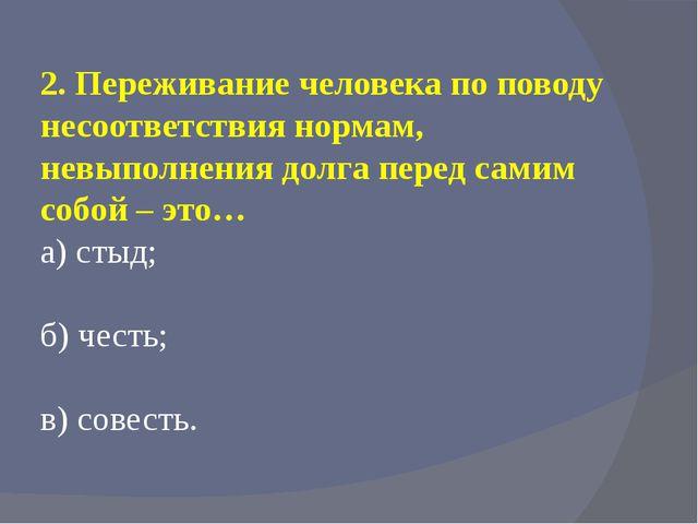 2. Переживание человека по поводу несоответствия нормам, невыполнения долга п...