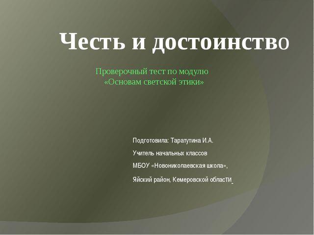 Проверочный тест по модулю «Основам светской этики» Честь и достоинство Подго...