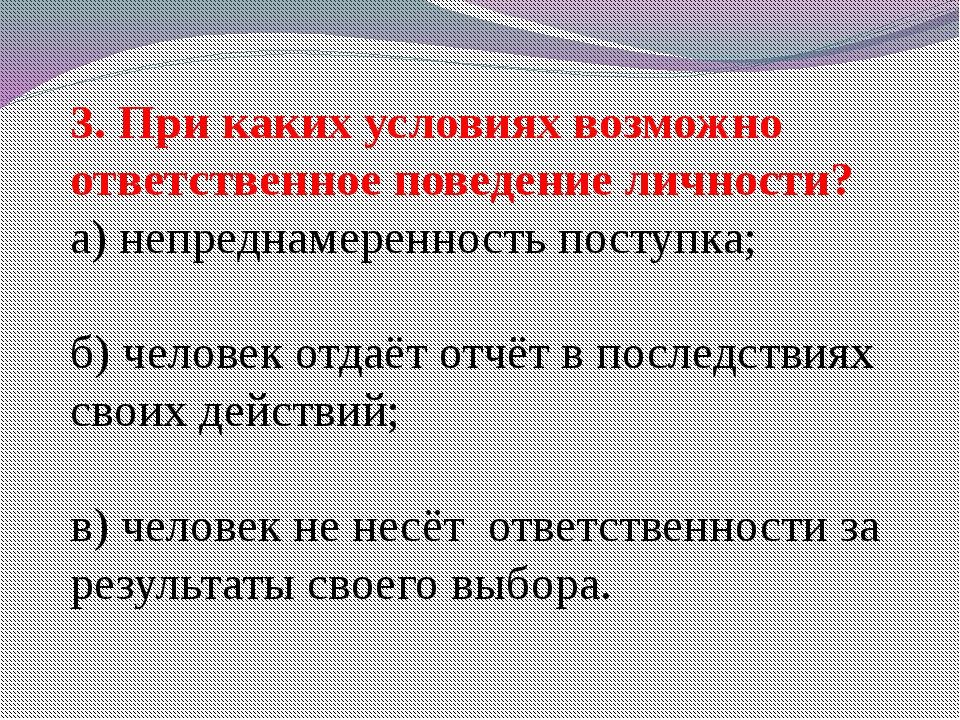 3. При каких условиях возможно ответственное поведение личности? а) непреднам...