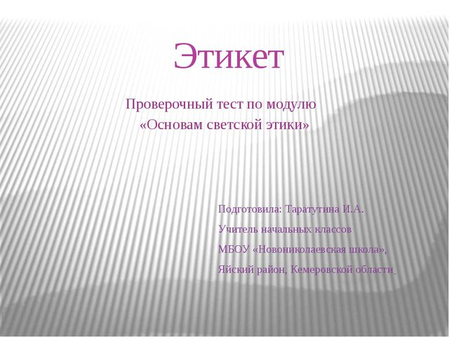 Этикет Проверочный тест по модулю «Основам светской этики» Подготовила: Тарат...