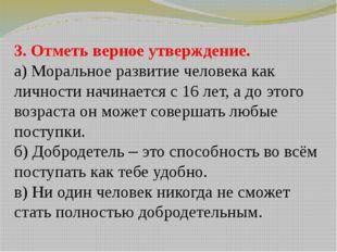 3. Отметь верное утверждение. а) Моральное развитие человека как личности нач