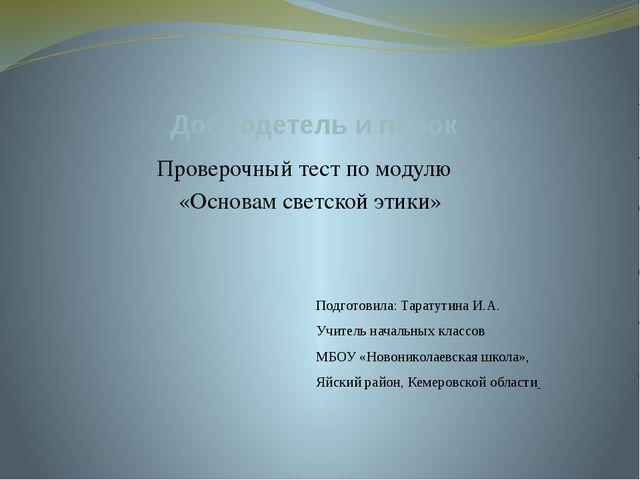 Добродетель и порок Проверочный тест по модулю «Основам светской этики» Подго...
